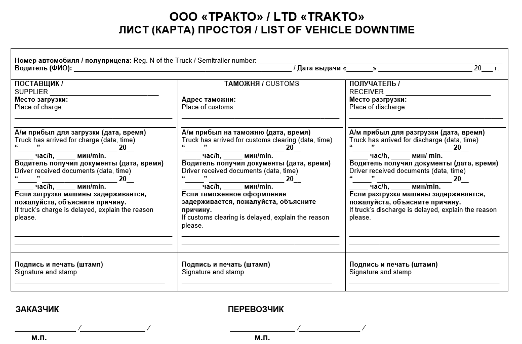 Лист Простоя Грузового Автомобиля Бланк