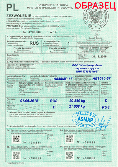 Двухсторонний польский дозвол